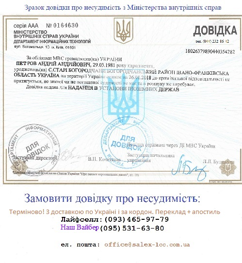 https://salex-lcc.com.ua/images/Dovidka_nesudymosty.jpg